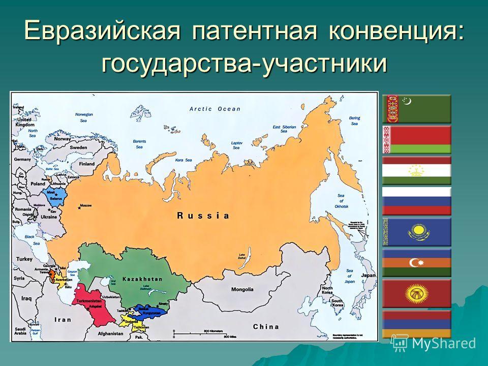 Евразийская патентная конвенция: государства-участники