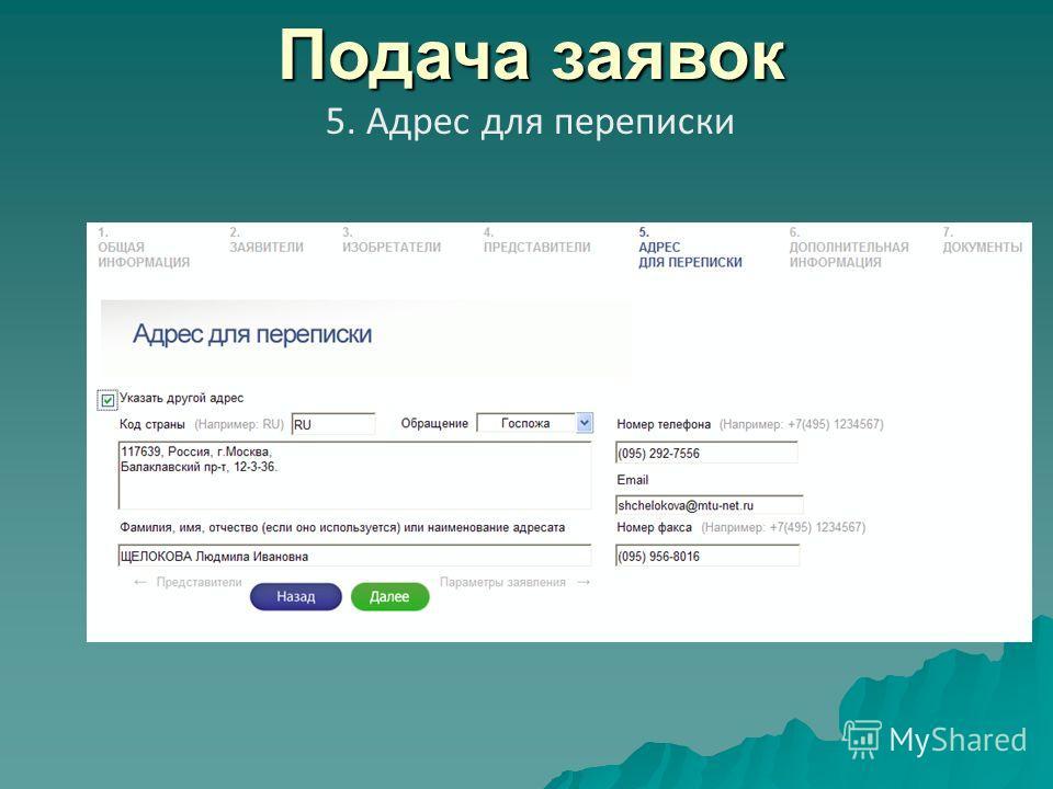 Подача заявок 5. Адрес для переписки