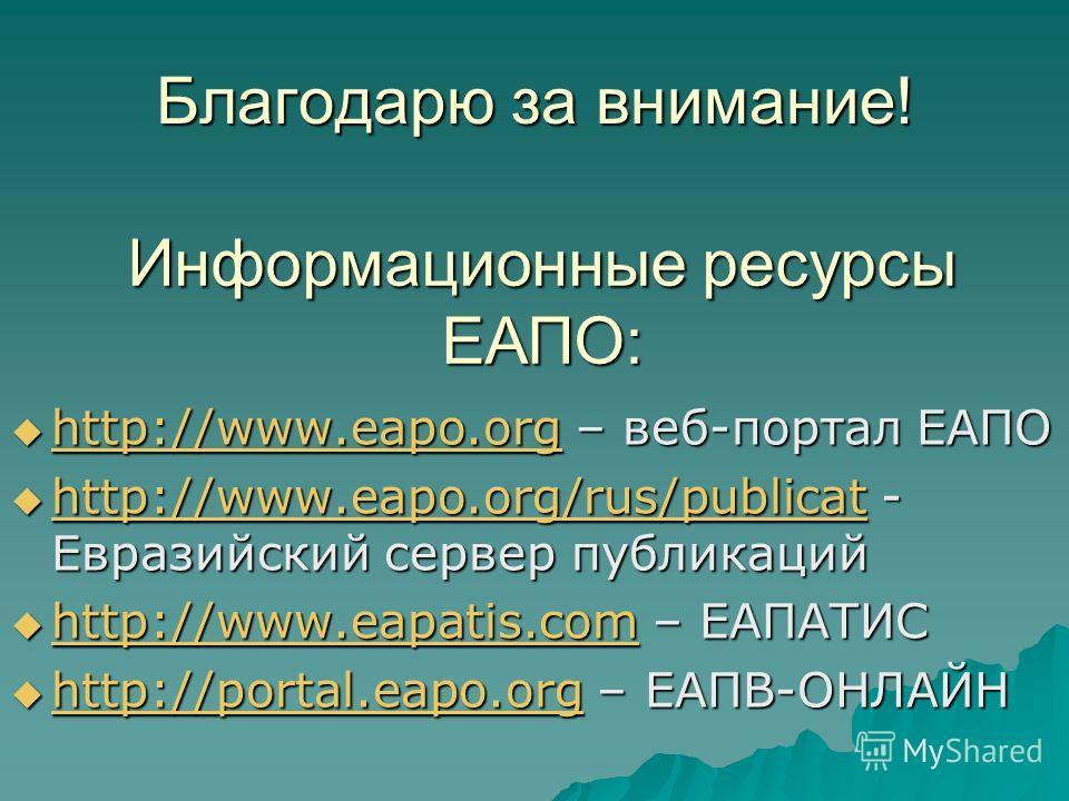Благодарю за внимание! http://www.eapo.org – веб-портал ЕАПО http://www.eapo.org – веб-портал ЕАПО http://www.eapo.org http://www.eapo.org/rus/publicat - Евразийский сервер публикаций http://www.eapo.org/rus/publicat - Евразийский сервер публикаций h