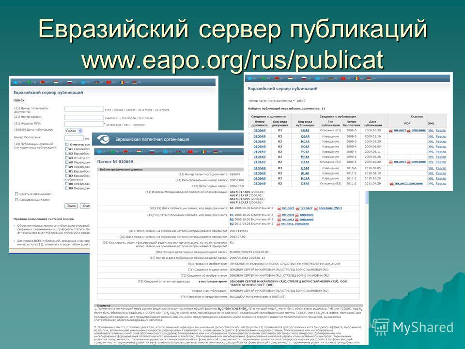 Евразийский сервер публикаций www.eapo.org/rus/publicat