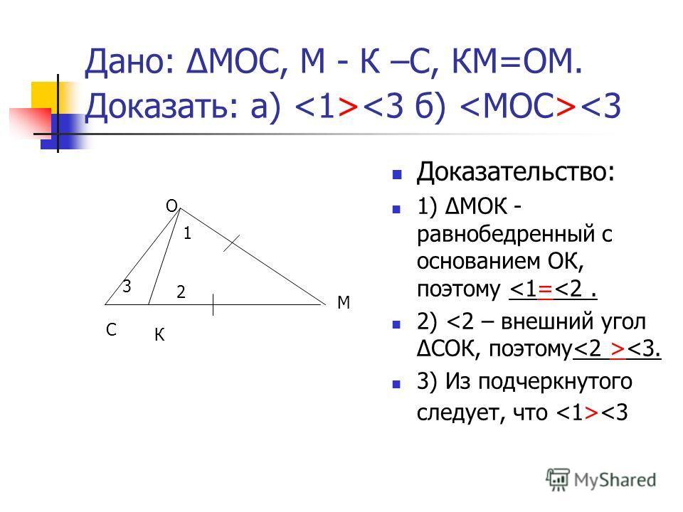 Дано: МОС, М - К –С, КМ=ОМ. Доказать: а)