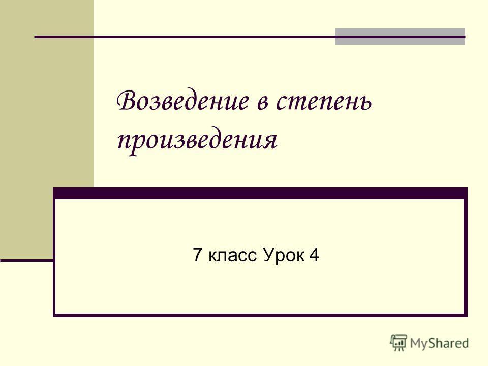 Возведение в степень произведения 7 класс Урок 4