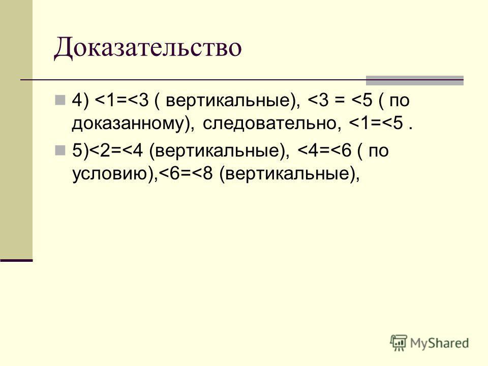 Доказательство 4)