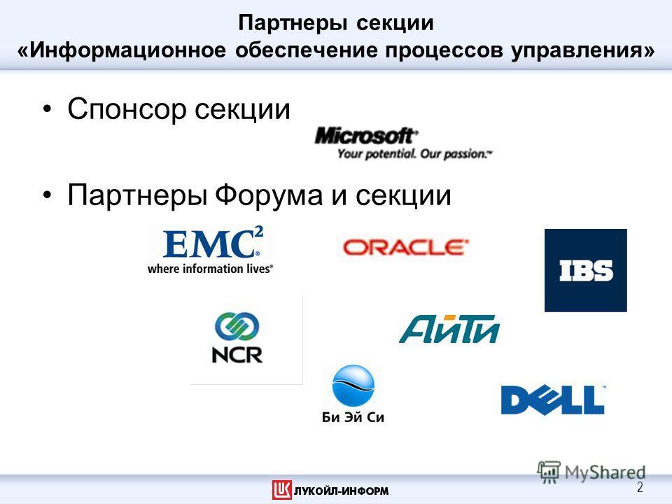 2 Партнеры секции «Информационное обеспечение процессов управления» Спонсор секции Партнеры Форума и секции