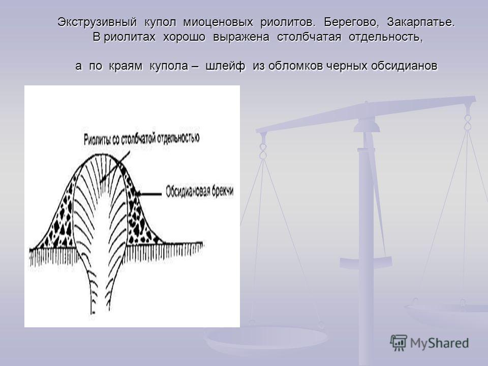 Экструзивный купол миоценовых риолитов. Берегово, Закарпатье. В риолитах хорошо выражена столбчатая отдельность, а по краям купола – шлейф из обломков черных обсидианов
