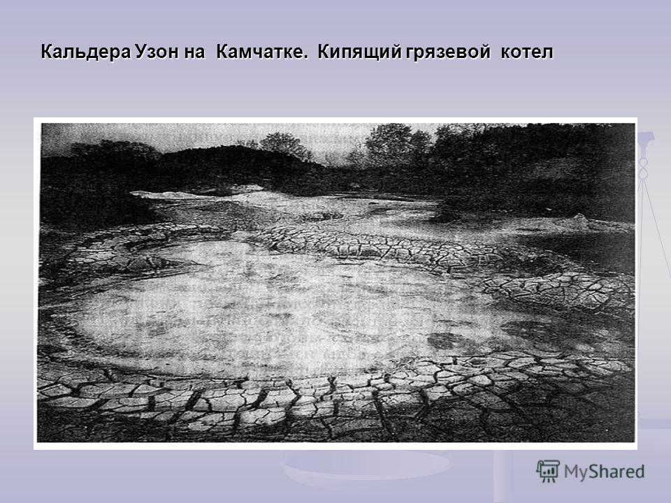 Кальдера Узон на Камчатке. Кипящий грязевой котел