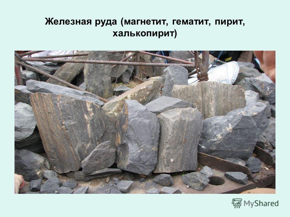 Железная руда (магнетит, гематит, пирит, халькопирит)