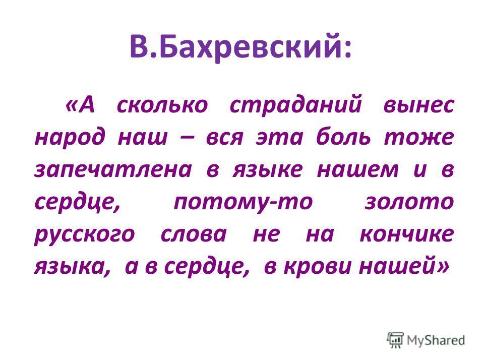 В.Бахревский: «А сколько страданий вынес народ наш – вся эта боль тоже запечатлена в языке нашем и в сердце, потому-то золото русского слова не на кончике языка, а в сердце, в крови нашей»