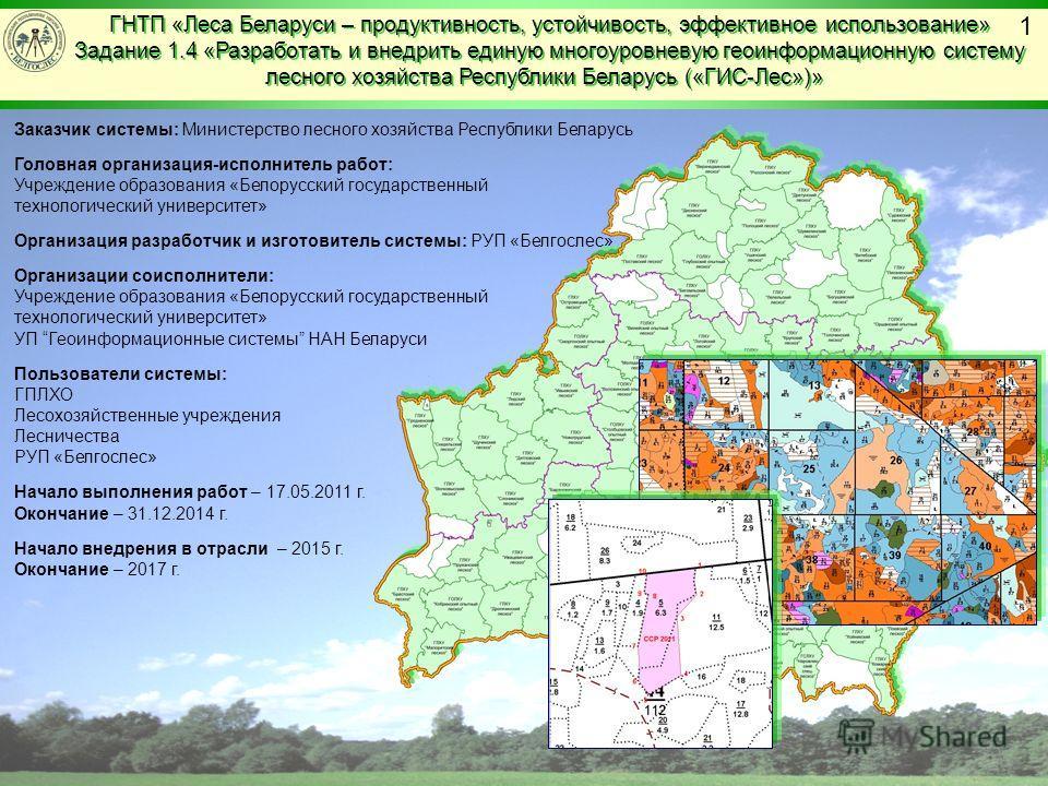 ГНТП «Леса Беларуси – продуктивность, устойчивость, эффективное использование» Задание 1.4 «Разработать и внедрить единую многоуровневую геоинформационную систему лесного хозяйства Республики Беларусь («ГИС-Лес»)» ГНТП «Леса Беларуси – продуктивность