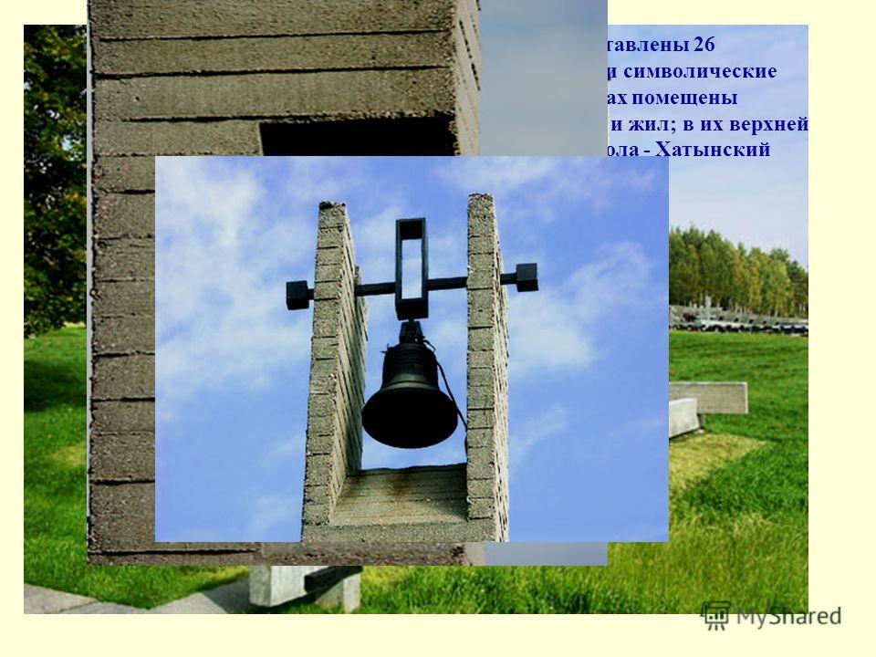 В тех местах, где когда-то стояли хаты, поставлены 26 обелисков, напоминающих печные трубы; и символические венцы-срубы из бетона. На трубах-обелисках помещены таблички с именами тех, кто здесь родился и жил; в их верхней части находятся печально зве