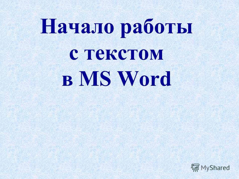 Начало работы с текстом в MS Word