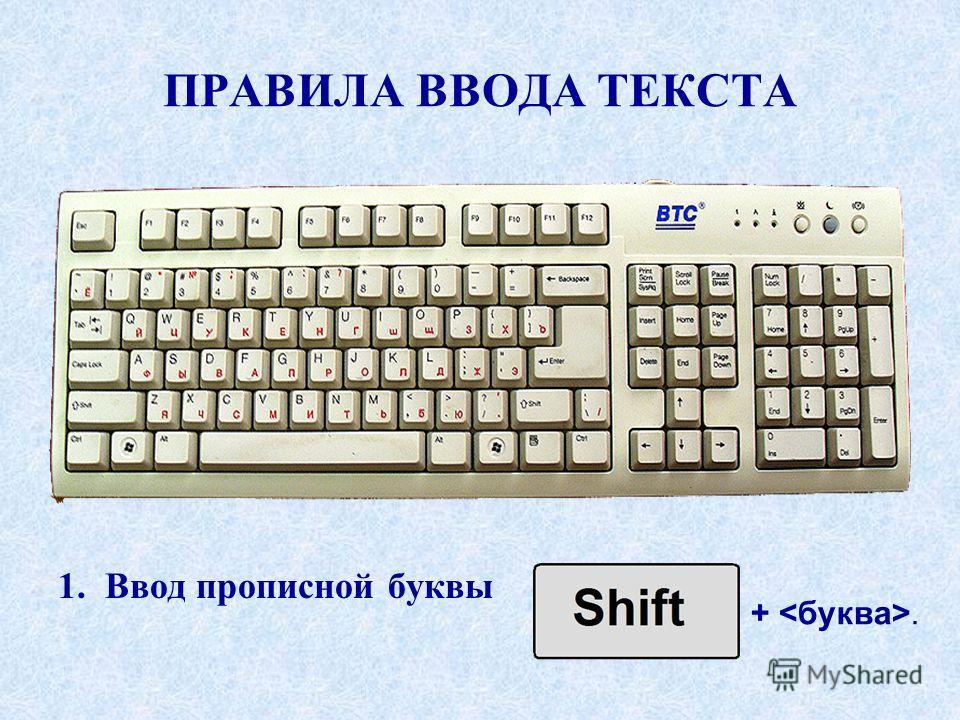 ПРАВИЛА ВВОДА ТЕКСТА 1. Ввод прописной буквы +.