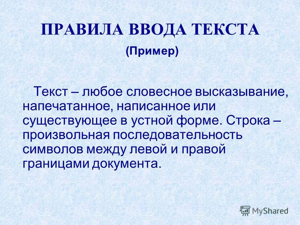 ПРАВИЛА ВВОДА ТЕКСТА (Пример) Текст – любое словесное высказывание, напечатанное, написанное или существующее в устной форме. Строка – произвольная последовательность символов между левой и правой границами документа.