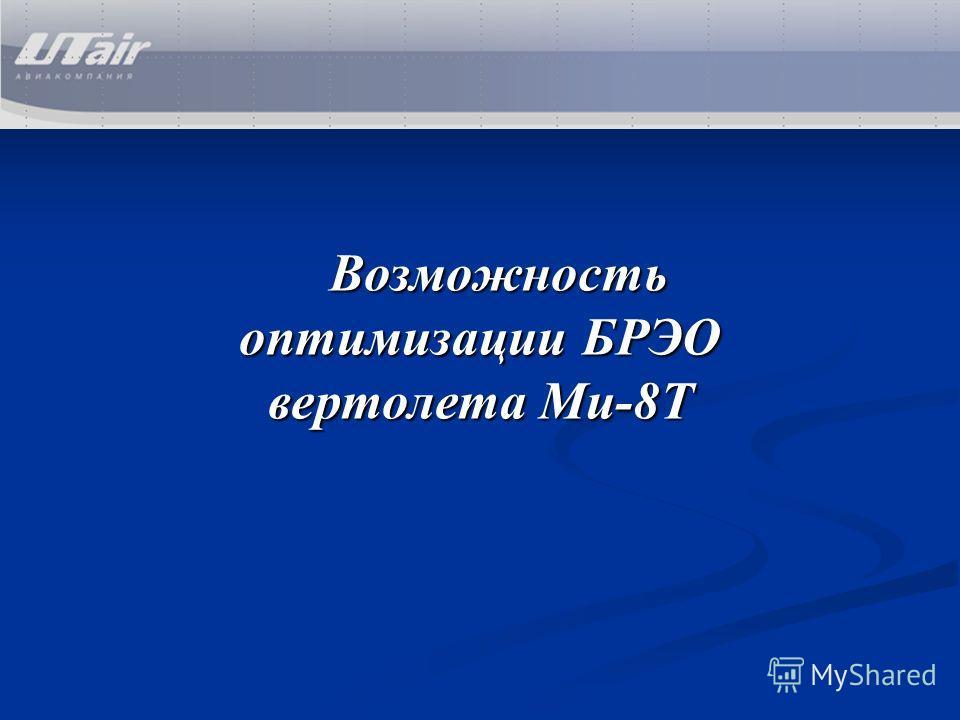 Возможность оптимизации БРЭО вертолета Ми-8Т