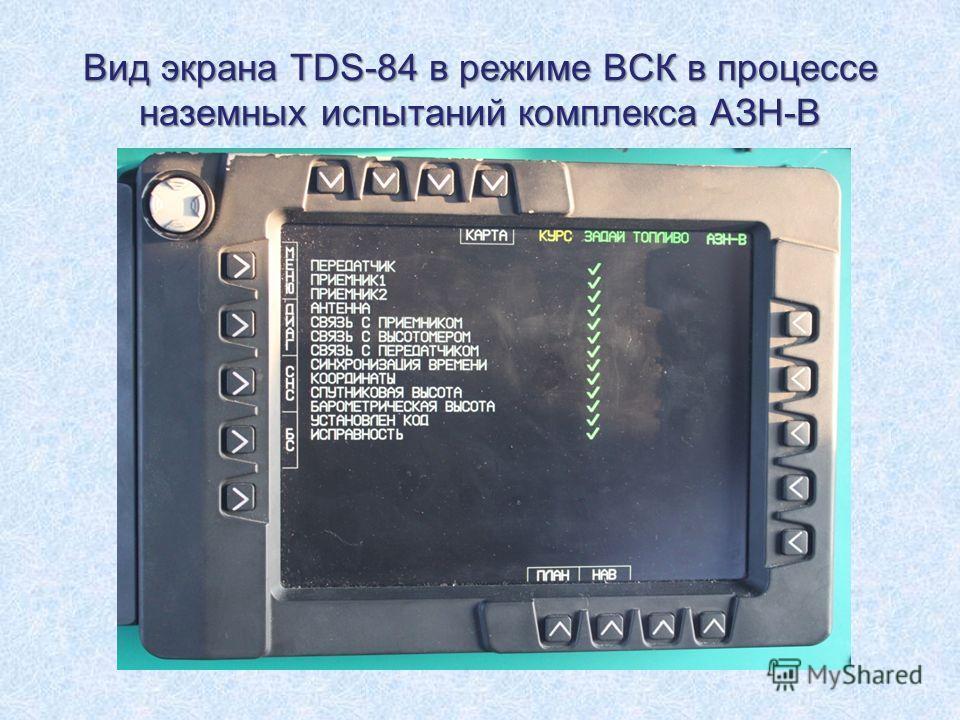 Вид экрана TDS-84 в режиме ВСК в процессе наземных испытаний комплекса АЗН-В