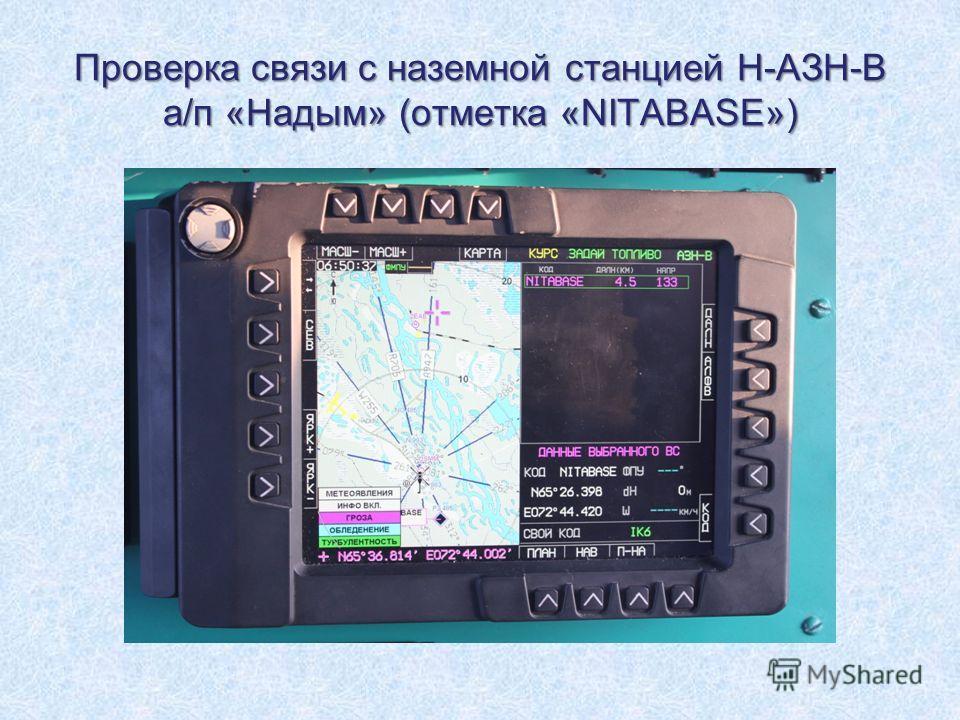 Проверка связи с наземной станцией Н-АЗН-В а/п «Надым» (отметка «NITABASE»)