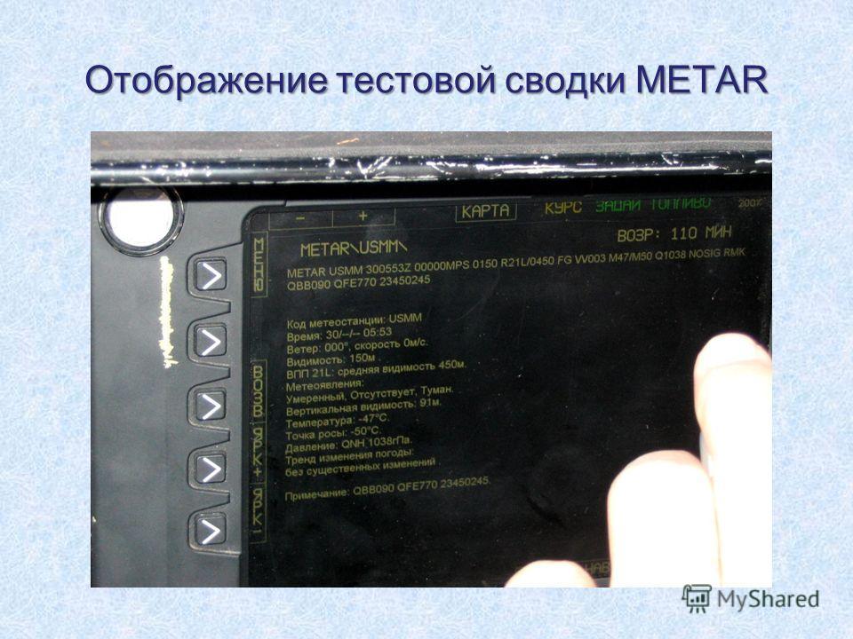 Отображение тестовой сводки METAR
