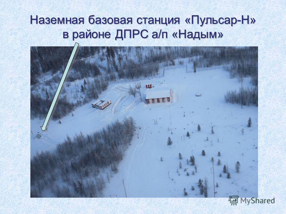 Наземная базовая станция «Пульсар-Н» в районе ДПРС а/п «Надым»