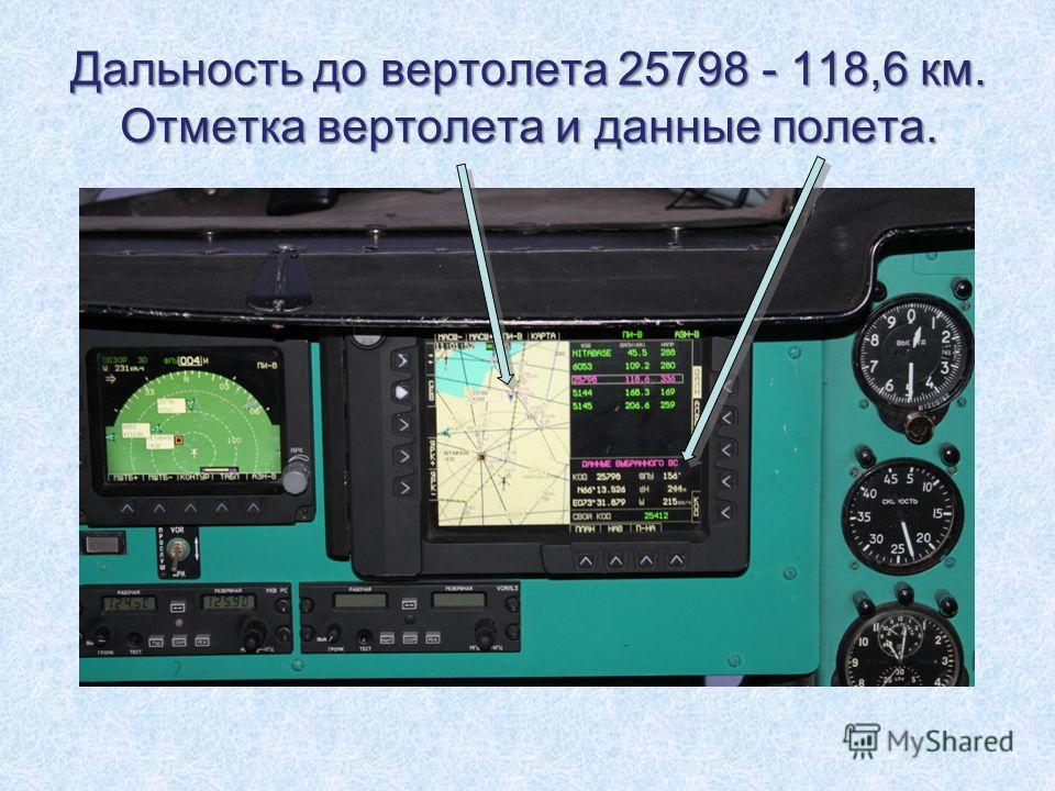 Дальность до вертолета 25798 - 118,6 км. Отметка вертолета и данные полета.