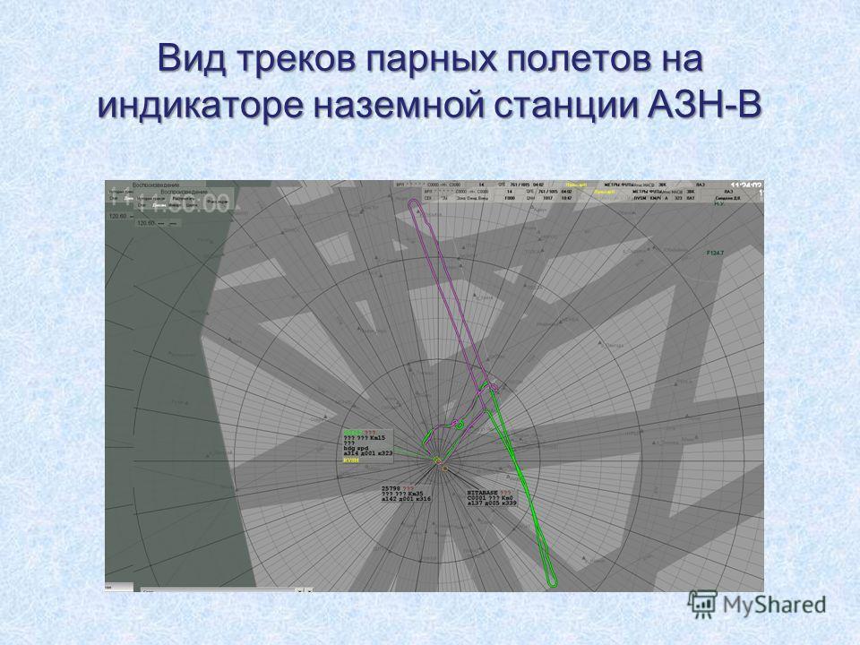 Вид треков парных полетов на индикаторе наземной станции АЗН-В
