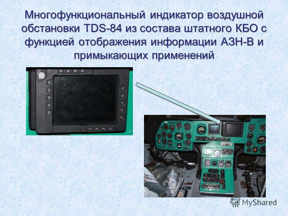 Многофункциональный индикатор воздушной обстановки TDS-84 из состава штатного КБО с функцией отображения информации АЗН-В и примыкающих применений