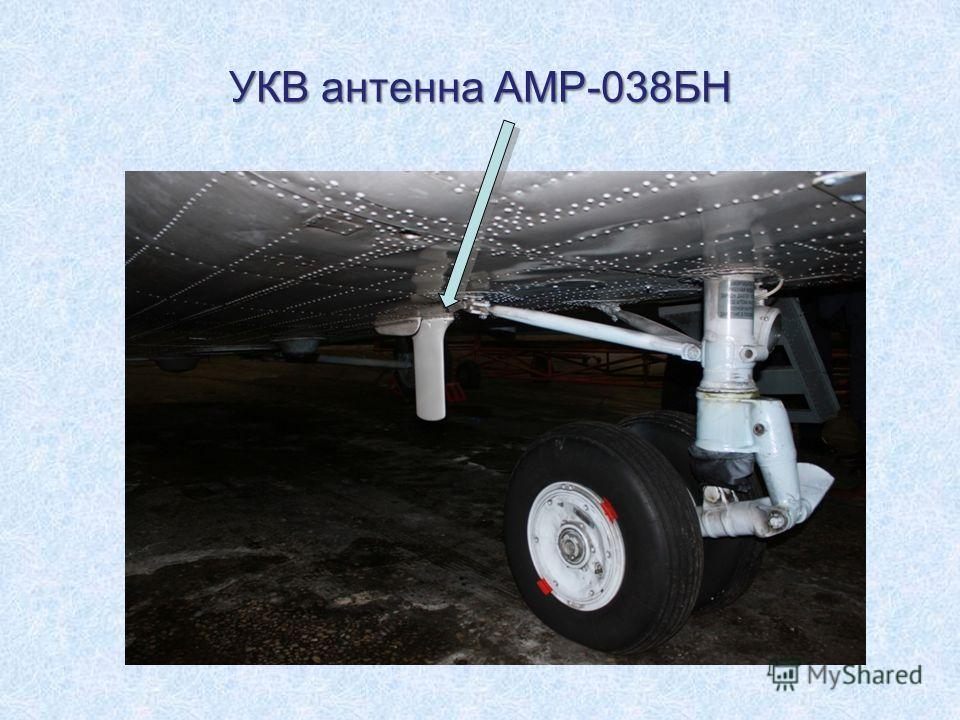 УКВ антенна АМР-038БН