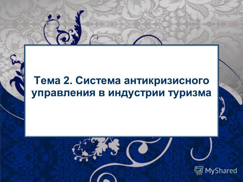 1 1 Тема 2. Система антикризисного управления в индустрии туризма