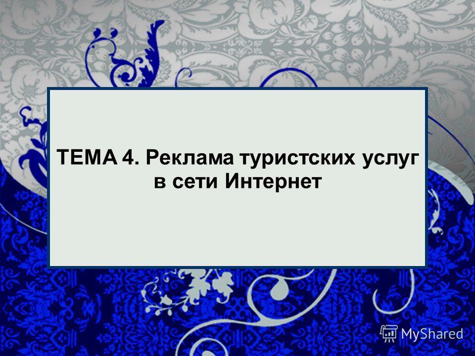 11 ТЕМА 4. Реклама туристских услуг в сети Интернет