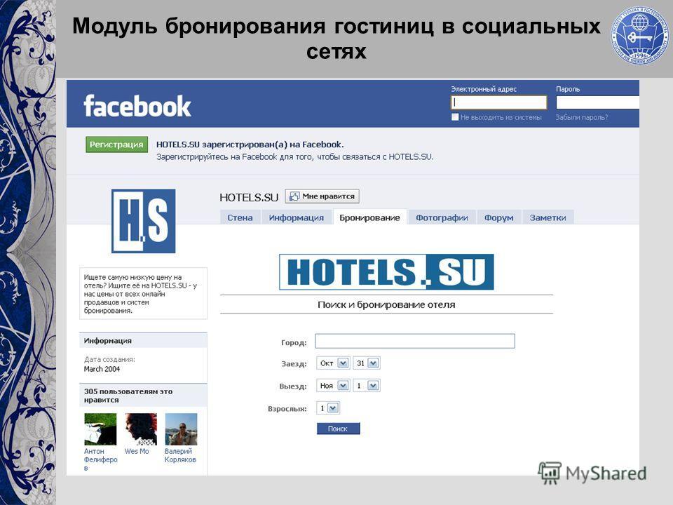 23 Модуль бронирования гостиниц в социальных сетях