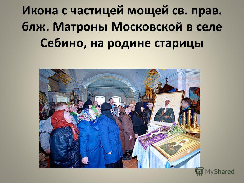 Икона с частицей мощей св. прав. блж. Матроны Московской в селе Себино, на родине старицы