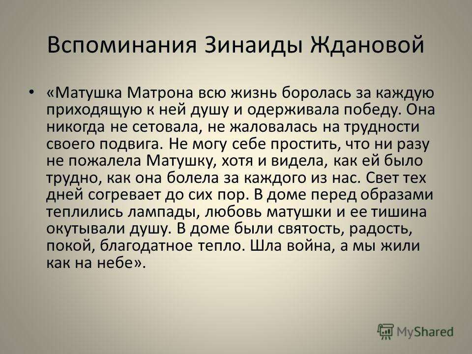 Вспоминания Зинаиды Ждановой «Матушка Матрона всю жизнь боролась за каждую приходящую к ней душу и одерживала победу. Она никогда не сетовала, не жаловалась на трудности своего подвига. Не могу себе простить, что ни разу не пожалела Матушку, хотя и в