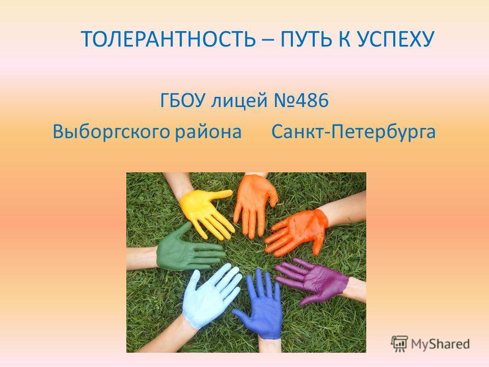 ТОЛЕРАНТНОСТЬ – ПУТЬ К УСПЕХУ ГБОУ лицей 486 Выборгского района Санкт-Петербурга