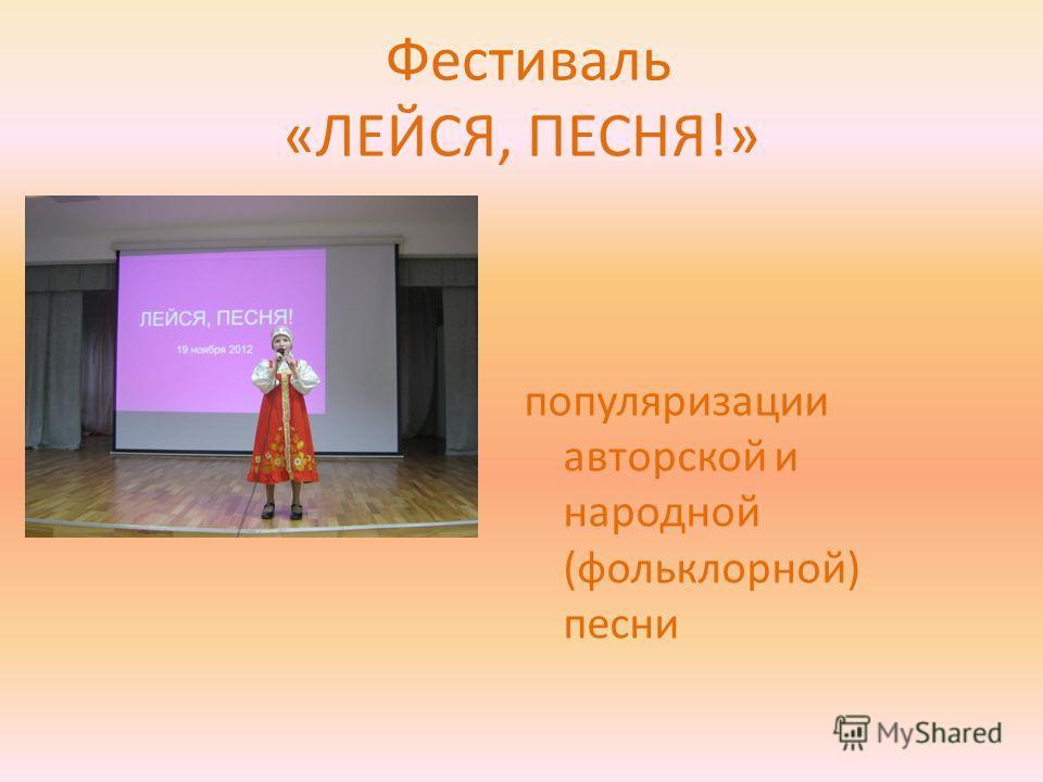 Фестиваль «ЛЕЙСЯ, ПЕСНЯ!» популяризации авторской и народной (фольклорной) песни
