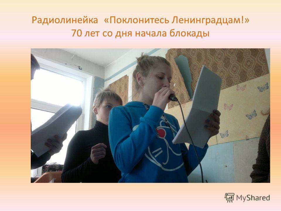 Радиолинейка «Поклонитесь Ленинградцам!» 70 лет со дня начала блокады