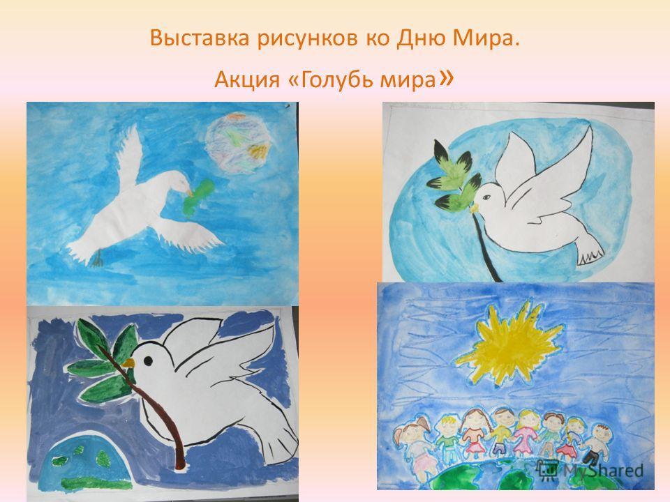 Выставка рисунков ко Дню Мира. Акция «Голубь мира »