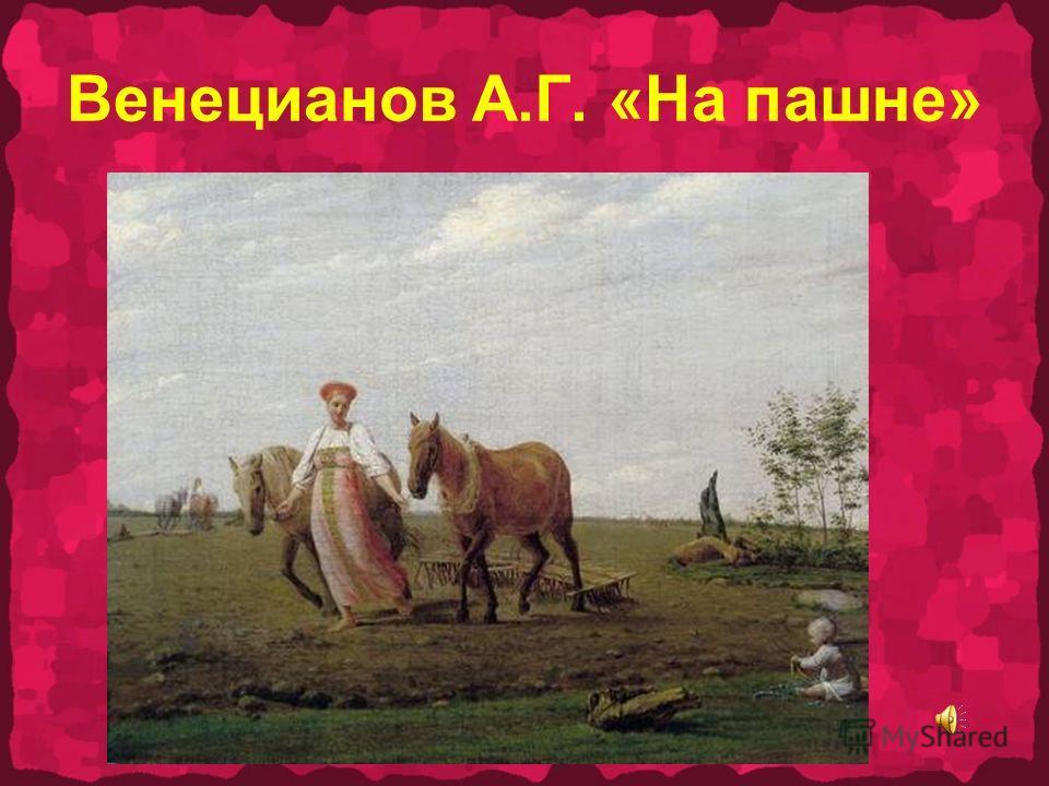 Венецианов А.Г. «На пашне»