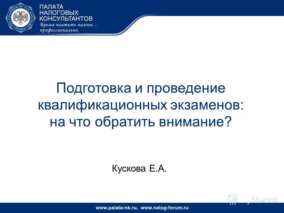 Подготовка и проведение квалификационных экзаменов: на что обратить внимание? Кускова Е.А.