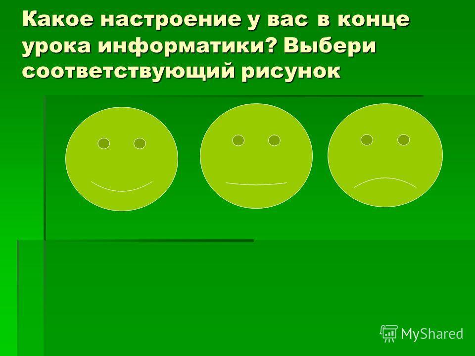 Какое настроение у вас в конце урока информатики? Выбери соответствующий рисунок