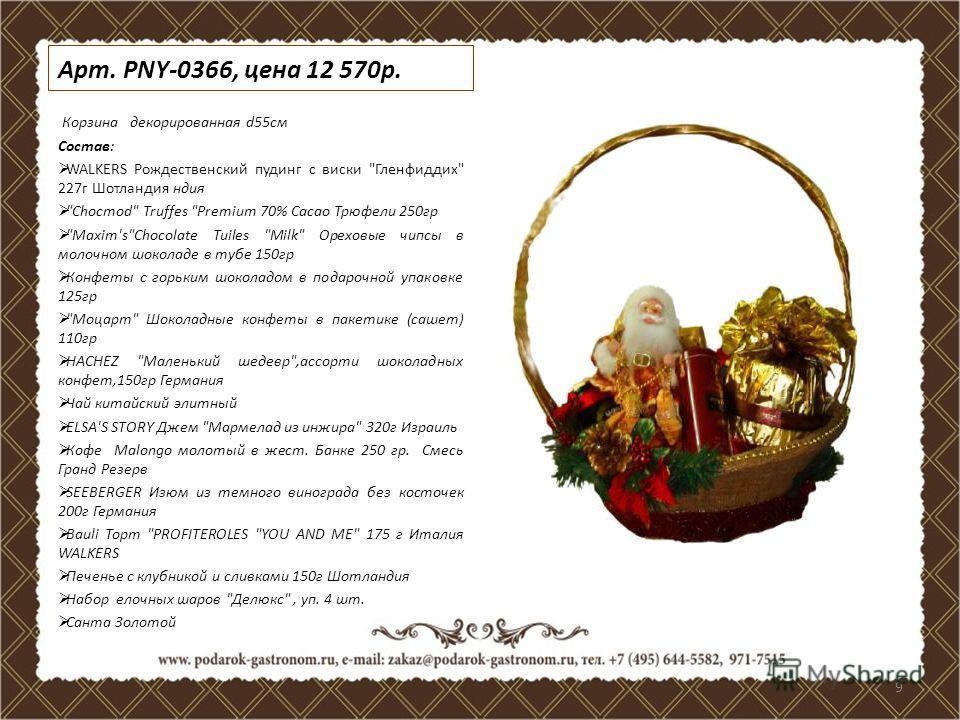 Арт. PNY-0366, цена 12 570р. Корзина декорированная d55см Состав: WALKERS Рождественский пудинг с виски