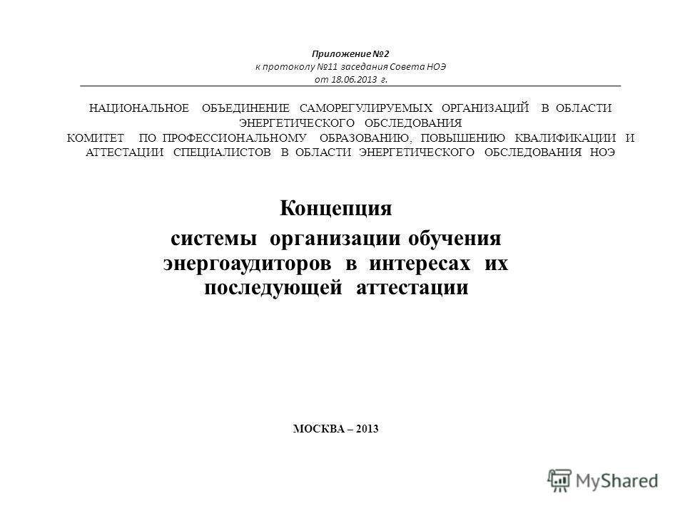 Приложение 2 к протоколу 11 заседания Совета НОЭ от 18.06.2013 г. НАЦИОНАЛЬНОЕ ОБЪЕДИНЕНИЕ САМОРЕГУЛИРУЕМЫХ ОРГАНИЗАЦИЙ В ОБЛАСТИ ЭНЕРГЕТИЧЕСКОГО ОБСЛЕДОВАНИЯ КОМИТЕТ ПО ПРОФЕССИОНАЛЬНОМУ ОБРАЗОВАНИЮ, ПОВЫШЕНИЮ КВАЛИФИКАЦИИ И АТТЕСТАЦИИ СПЕЦИАЛИСТОВ