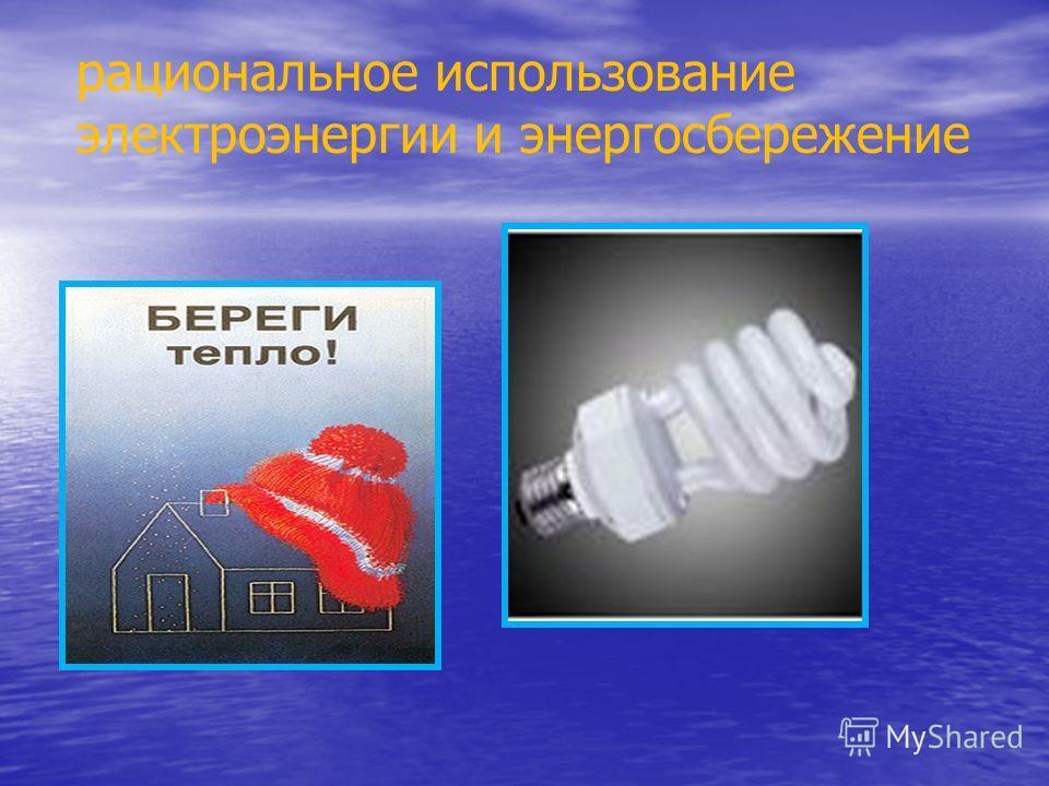 рациональное использование электроэнергии и энергосбережение