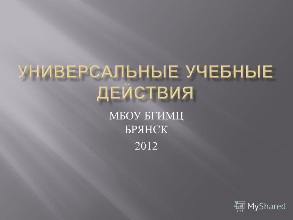 МБОУ БГИМЦ БРЯНСК 2012