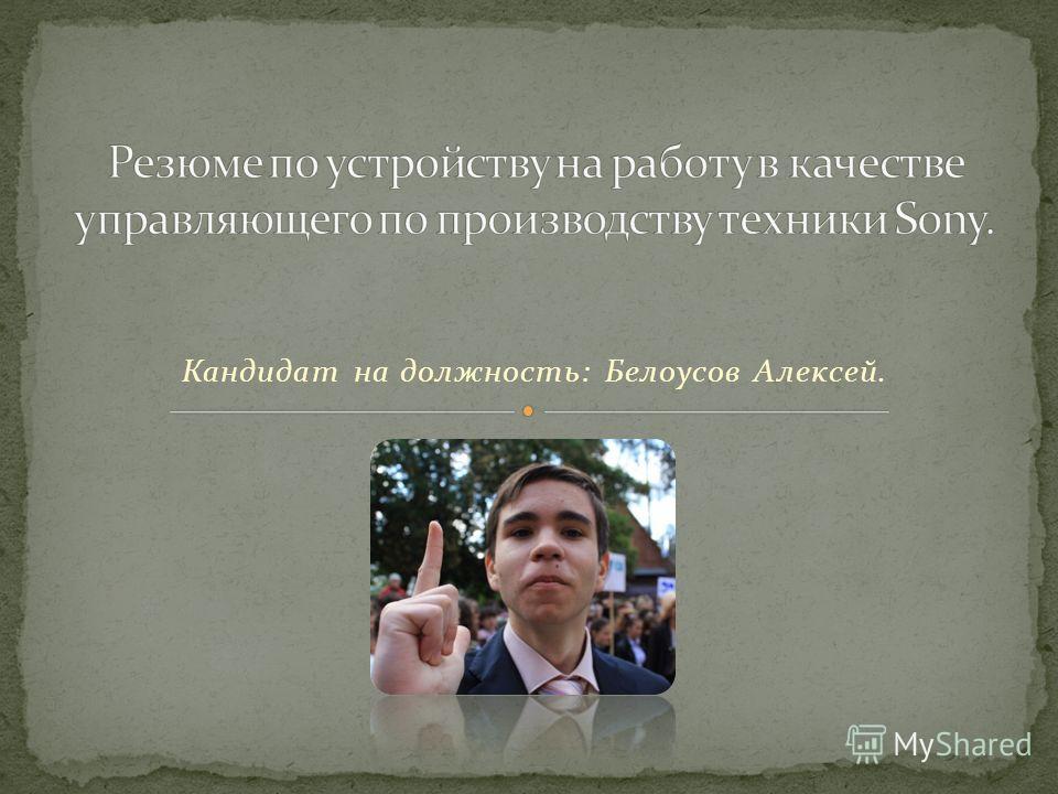 Кандидат на должность: Белоусов Алексей.