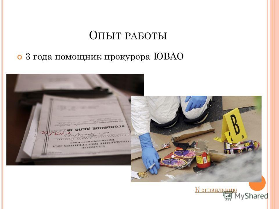 О ПЫТ РАБОТЫ 3 года помощник прокурора ЮВАО К оглавлению