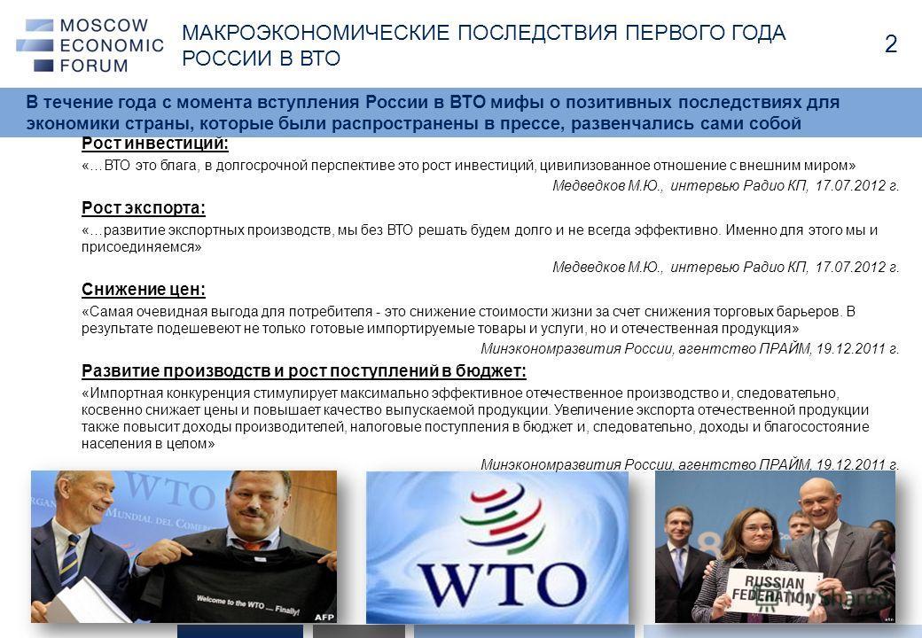 МАКРОЭКОНОМИЧЕСКИЕ ПОСЛЕДСТВИЯ ПЕРВОГО ГОДА РОССИИ В ВТО 2 В течение года с момента вступления России в ВТО мифы о позитивных последствиях для экономики страны, которые были распространены в прессе, развенчались сами собой Рост инвестиций: «…ВТО это