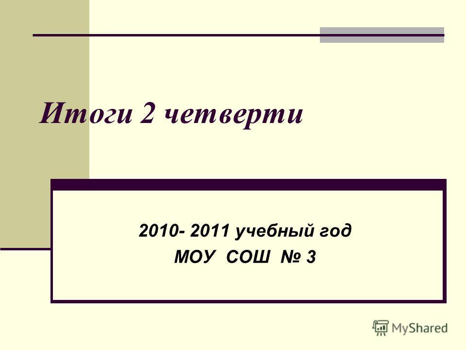 Итоги 2 четверти 2010- 2011 учебный год МОУ СОШ 3