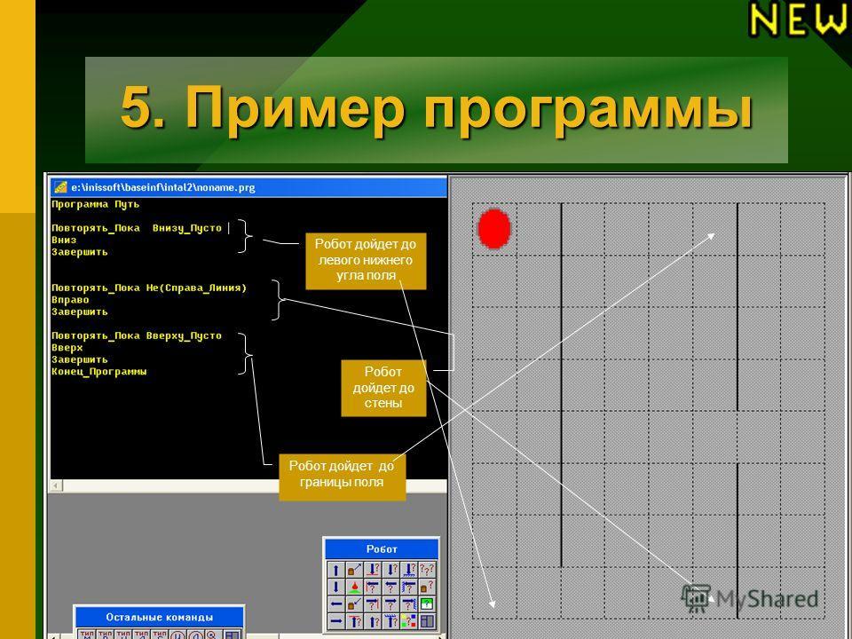 5. Пример программы Робот дойдет до левого нижнего угла поля Робот дойдет до стены Робот дойдет до границы поля