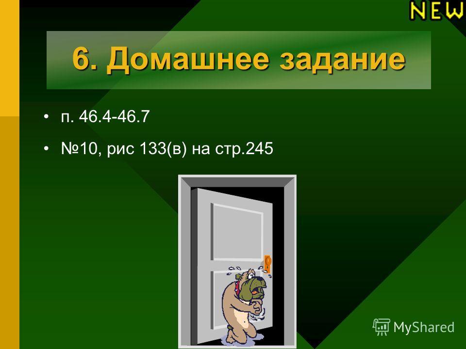 6. Домашнее задание п. 46.4-46.7 10, рис 133(в) на стр.245