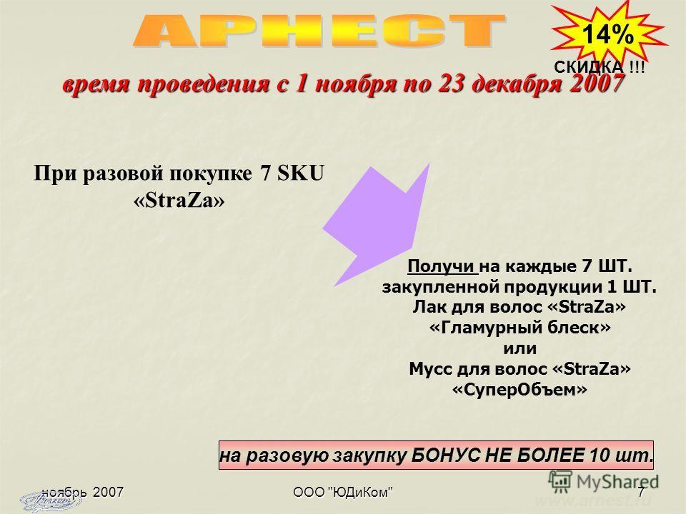ноябрь 2007 ООО