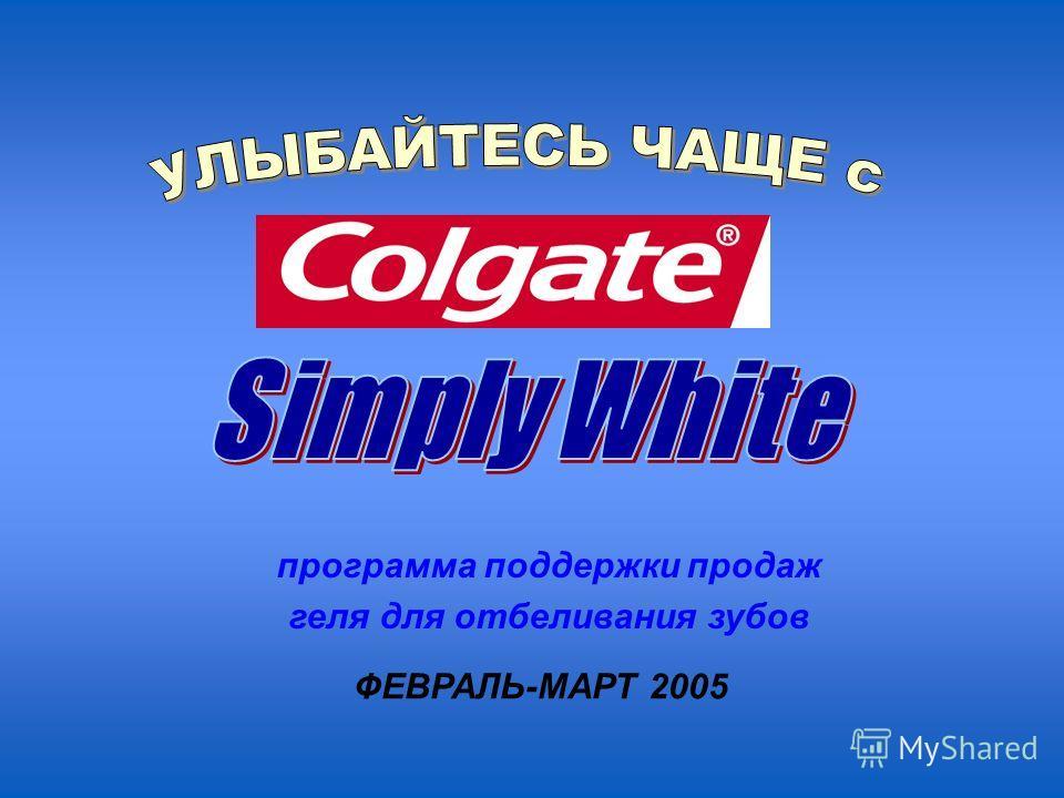ФЕВРАЛЬ-МАРТ 2005 программа поддержки продаж геля для отбеливания зубов